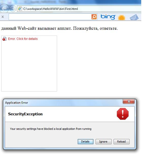 SecurityException